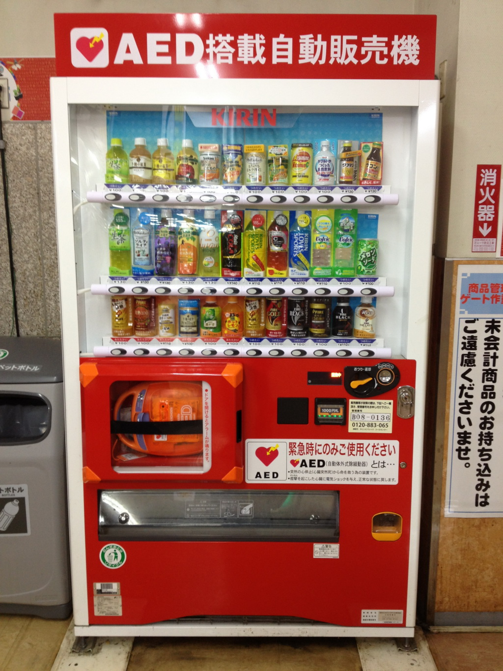 Vending-Machine-with-AED